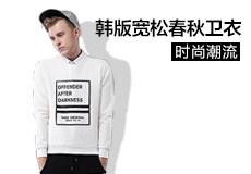 韩版宽松春秋卫衣套装青少年时尚休闲外套长袖2件套