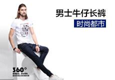 男士牛仔长裤MCK25082