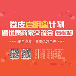 品质中国苏宁石狮男装产业带