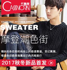 卡鑫隆毛衣