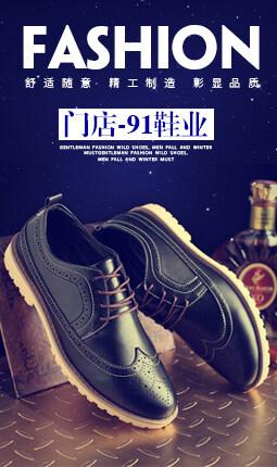 门店-91鞋业
