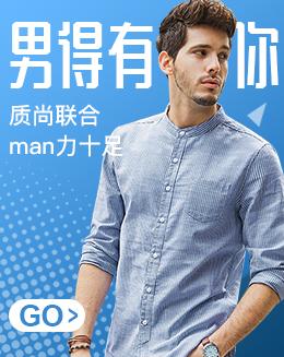 PC首页品质男装第一个广告