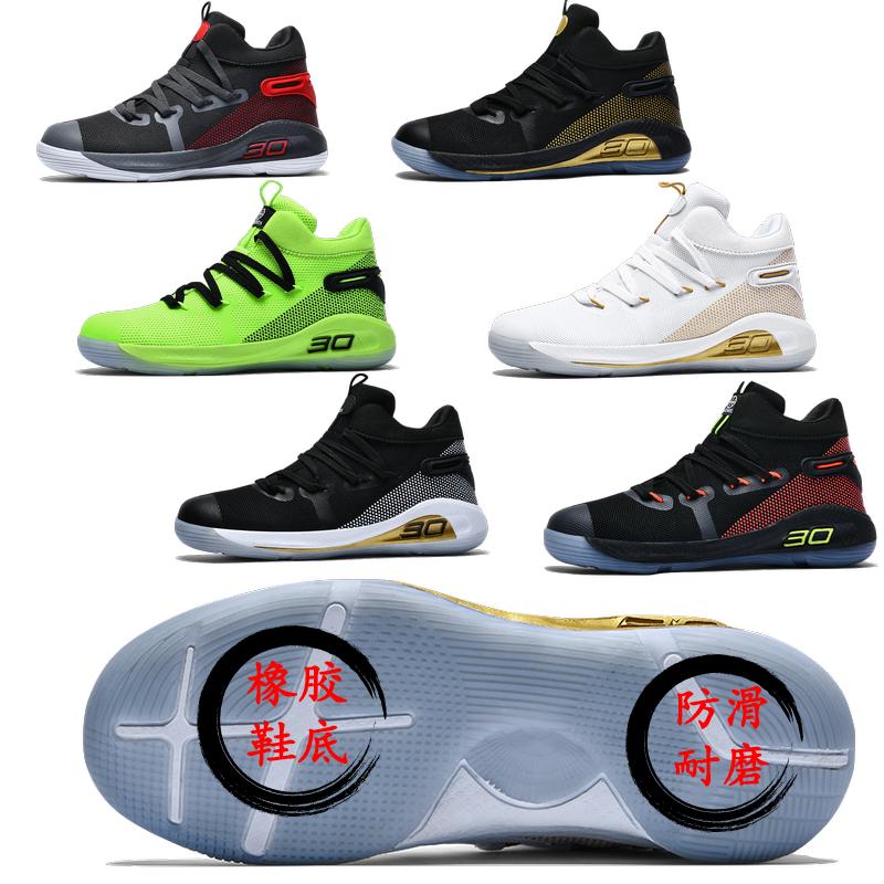 库里6代篮球鞋白金全明星战靴防滑耐磨青少年运动鞋