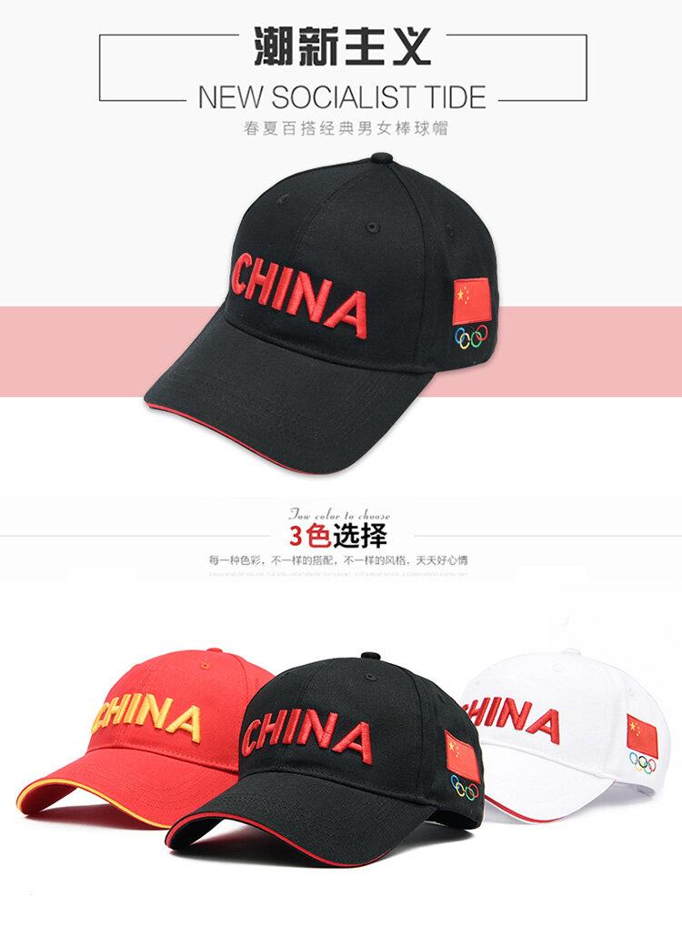 120088888888中国队帽子户外帽子太阳帽比赛帽子活动帽子团体帽子