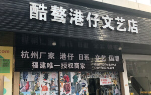 【访谈】港风潮牌服饰专营卖家——酷骜港仔文艺店