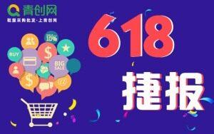 青创网618数据快报:累计销售28万单,当日累计销售3.6万单