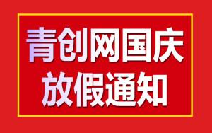 【注意查收】青创网平台国庆节放假通知!