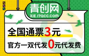 青创网官方一件代发,全国通票3元,秋冬不涨价!
