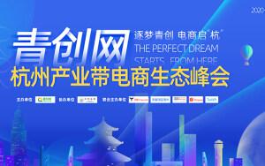 青创网2020杭州产业带电商生态峰会开幕在即,you ready?
