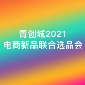 青创城2021时装秀-电商新品联合发布会