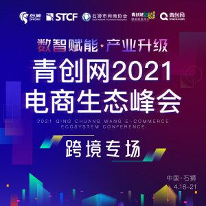 青创网2021电商生态峰会-跨境专场