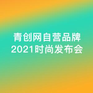 青创网2021时装秀-品牌授权时尚发布会