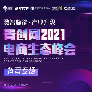 青创网2021电商生态峰会-抖音专场