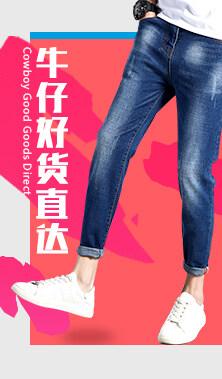 广州新塘牛仔入口广告图