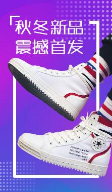 鞋靴地区 入口广告图