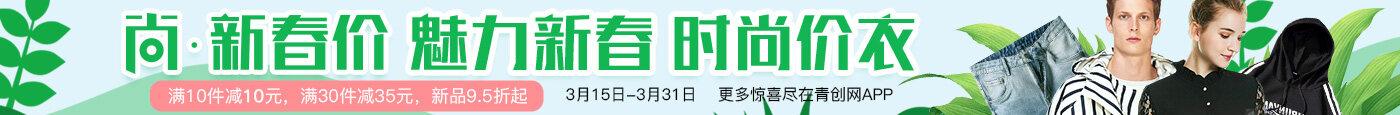 2019春上新