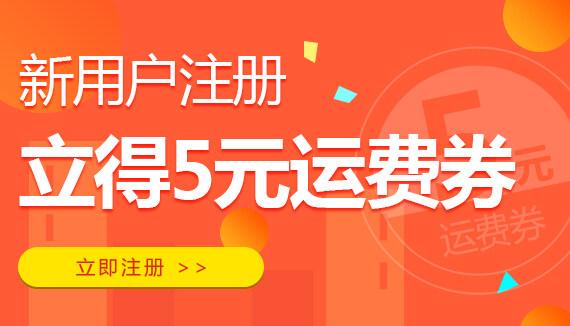 新用户注册送5元运费券(活动后)