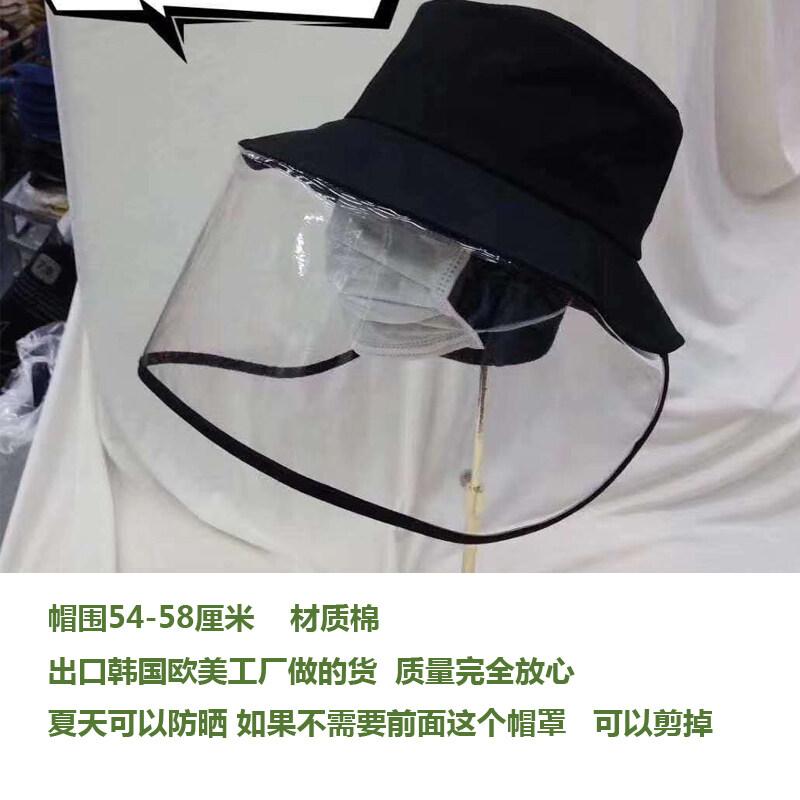 成人儿童亲子防护帽防风防唾液防飞沫渔夫帽防晒太阳帽子 P35