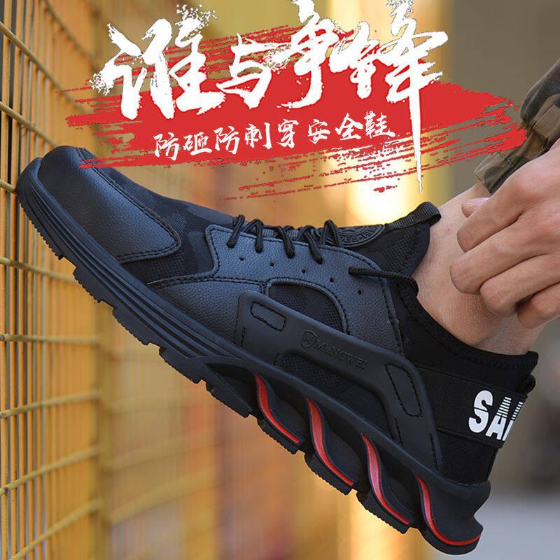 w86170206459u劳保鞋男士钢包头防砸防刺穿轻便透气耐磨安全工作鞋2020新款